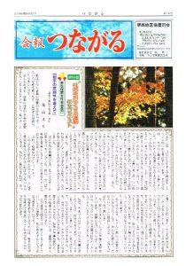 会報 つながる 令和元年 11 月 1 発行 第 14 号のサムネイル